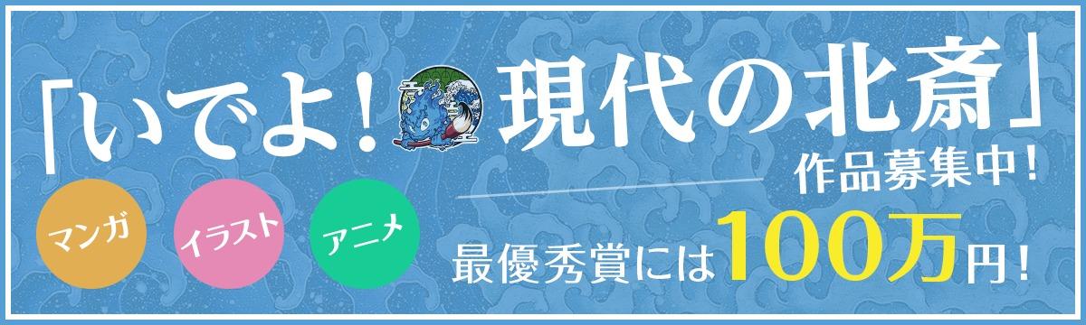 ワールド北斎アワード in SUMIDA