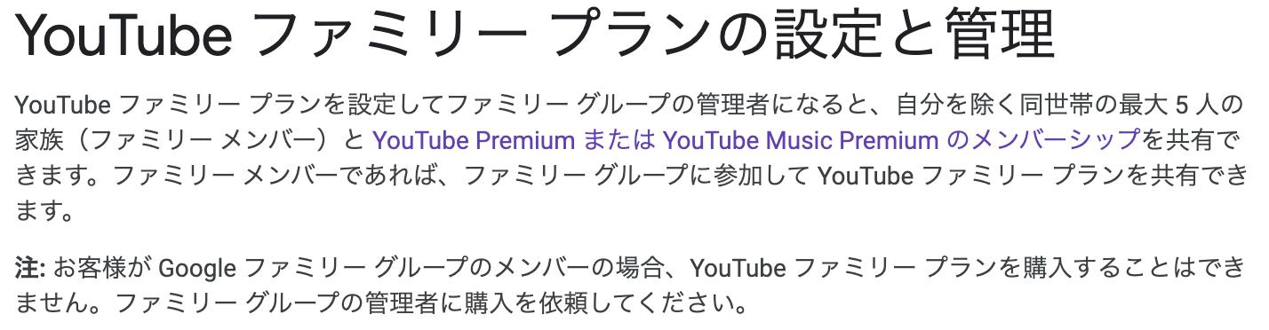 出典:YouTubeヘルプページ