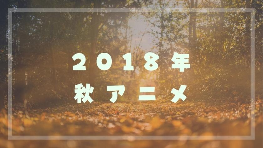 2018年の秋アニメ一覧