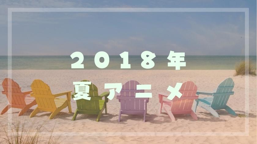 2018年の夏アニメ一覧