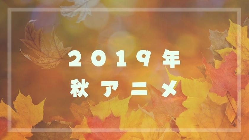 2019年の秋アニメ一覧