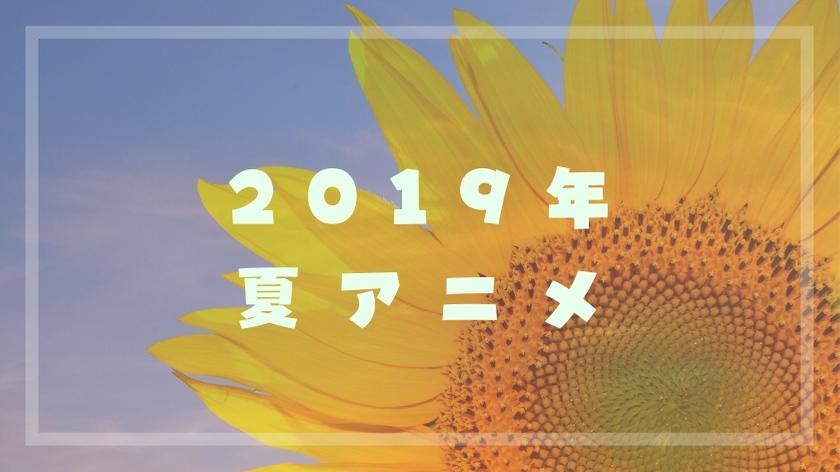 2019年の夏アニメ一覧