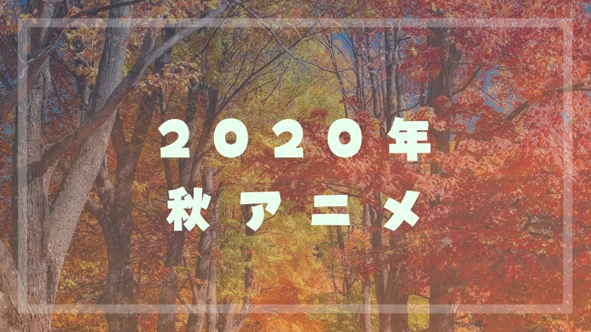 2020年の秋アニメ一覧