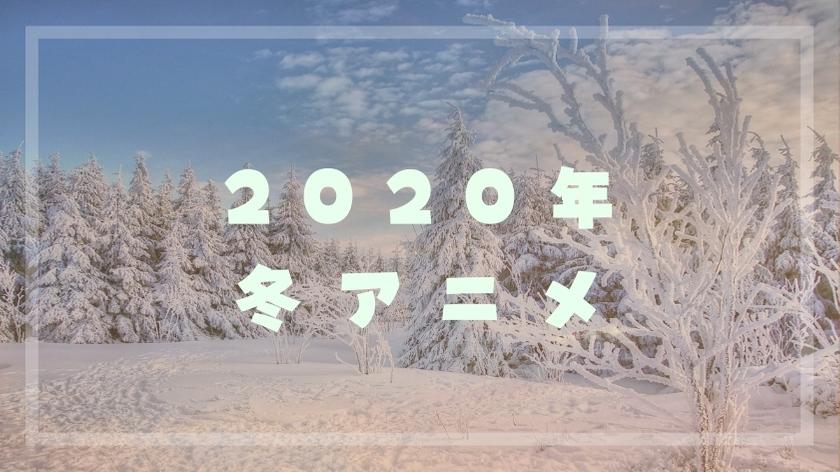 2020年の冬アニメ一覧