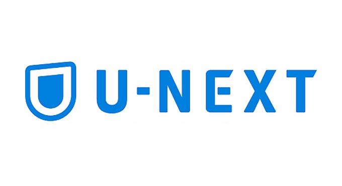 出典:「U-NEXT」公式ページ