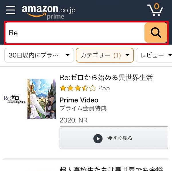 Amazonプライムの配信終了作品の調べ方