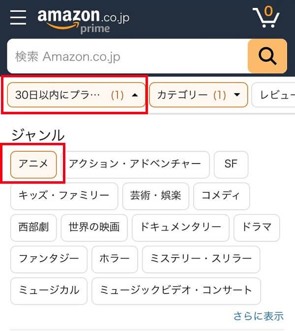 Amazonプライムの配信終了アニメの調べ方
