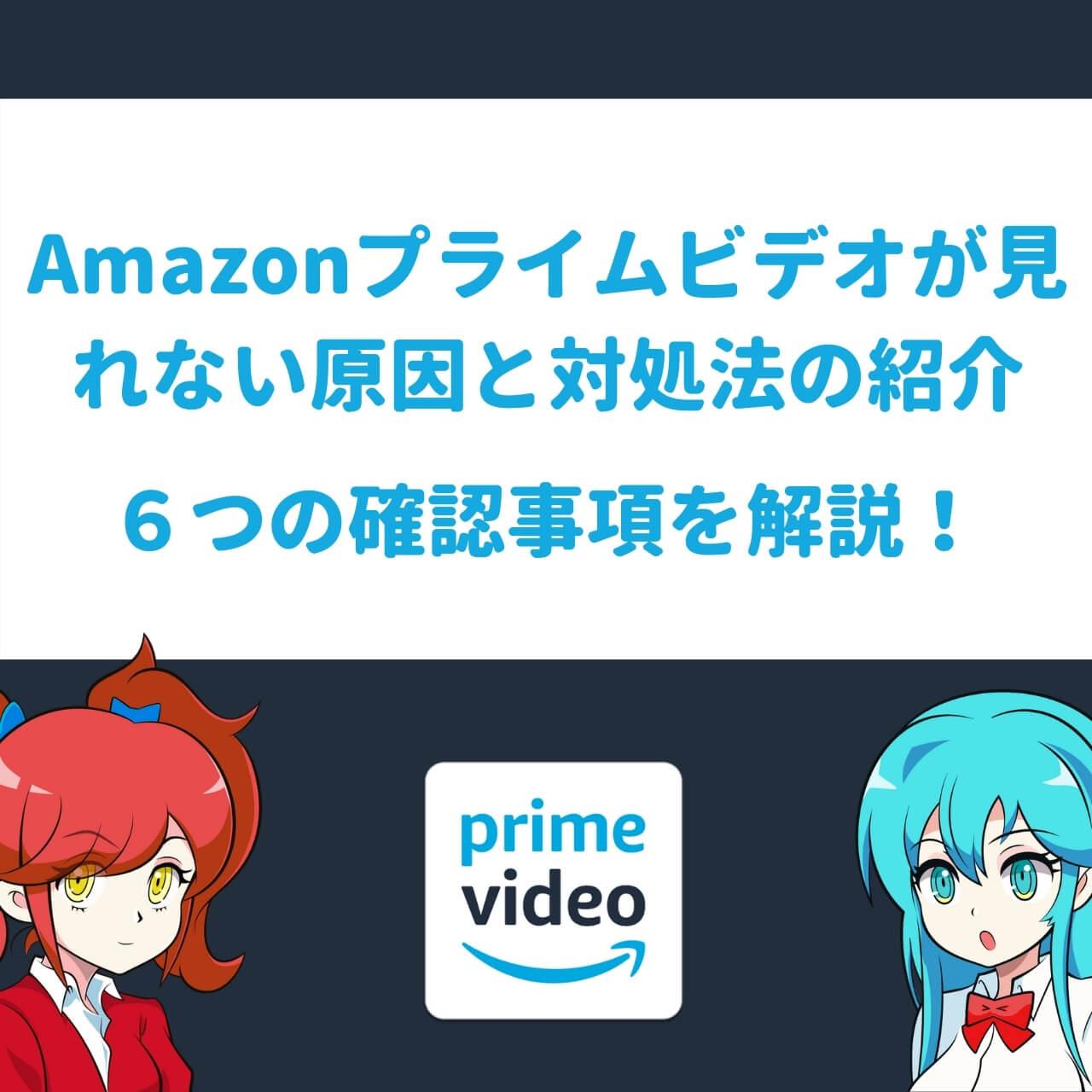 Amazonプライムビデオが見れない原因と対策