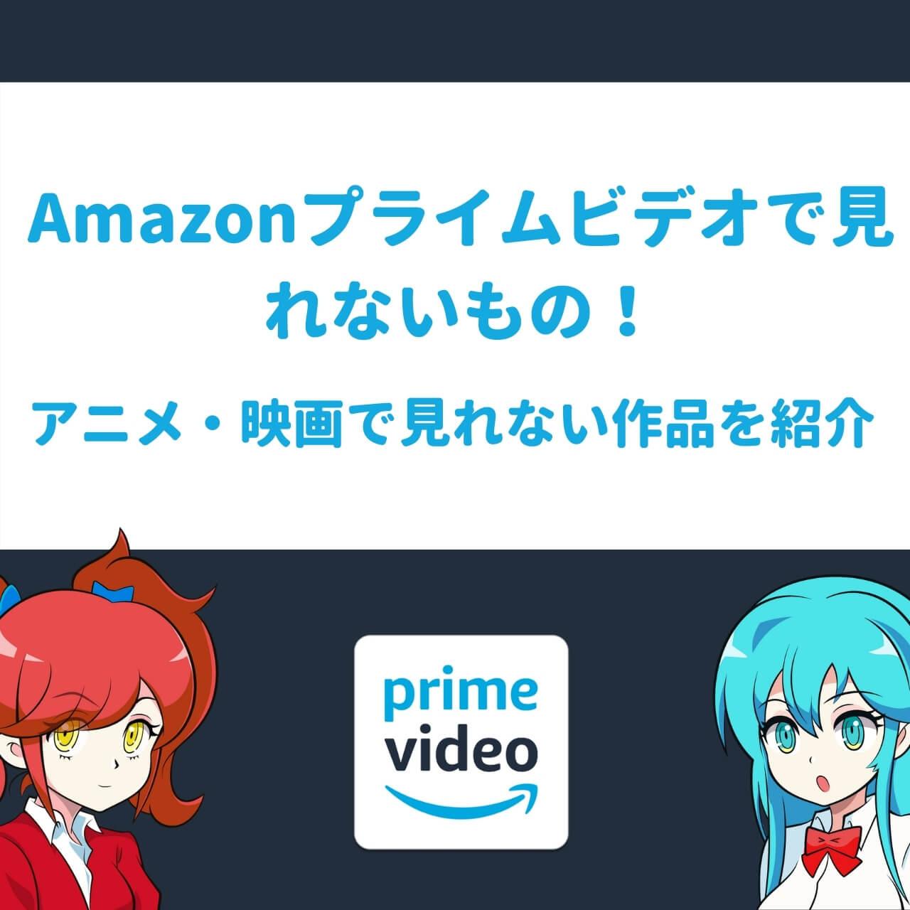 Amazonプライムで見れないもの