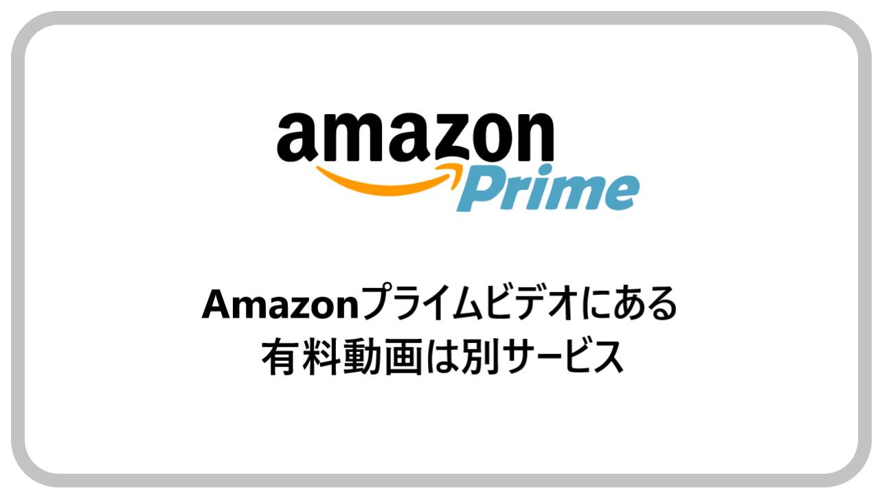 Amazonプライムビデオにある有料動画は別サービス