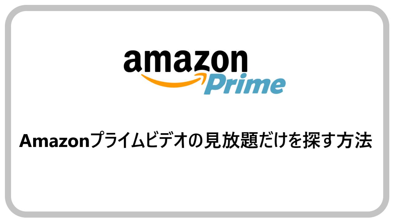 Amazonプライムビデオの見放題だけを探す方法