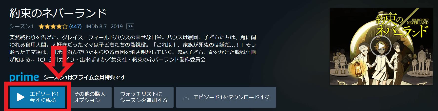 Amazonプライム公式サイト
