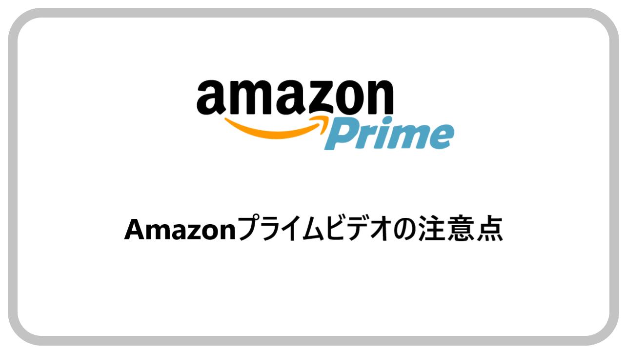Amazonプライムビデオの注意点