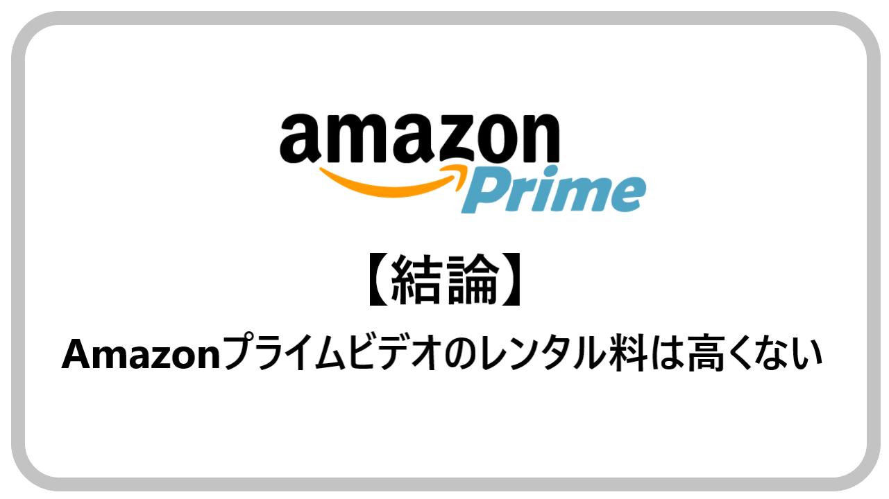 【結論】Amazonプライムビデオのレンタル料は高くない