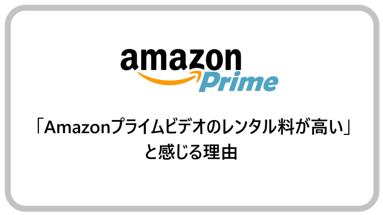「Amazonプライムビデオのレンタル料が高い」と感じる理由