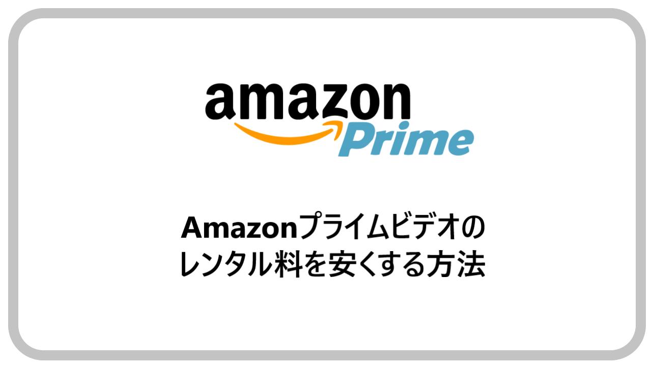 Amazonプライムビデオのレンタル料を安くする方法