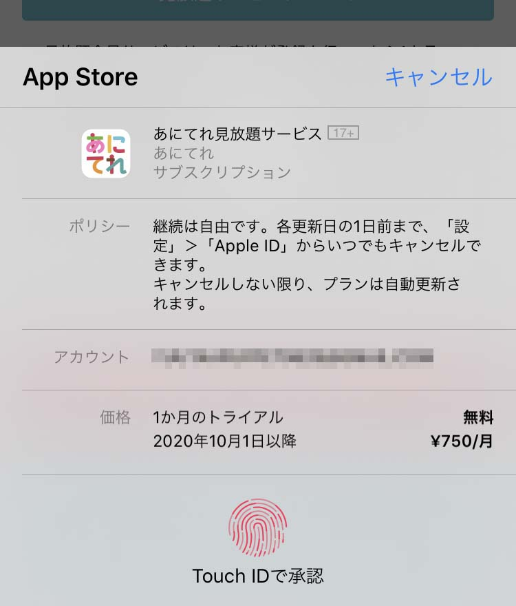 6.AppStore決済画面で認証に成功したら登録完了