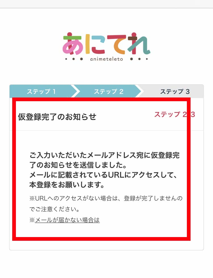 4.仮登録完了のお知らせ画面を確認