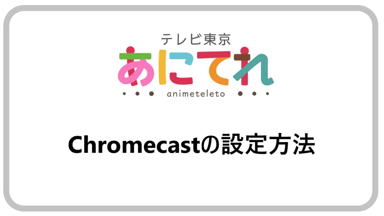 Chromecastの設定方法