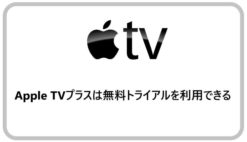Apple TVプラスは無料トライアルを利用できる