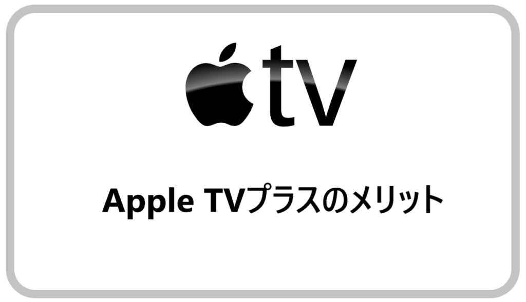 AppleTVプラスのメリット