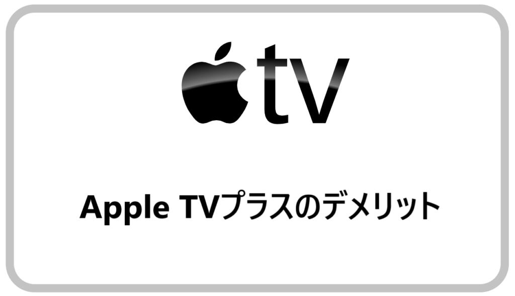 AppleTVプラスのデメリット