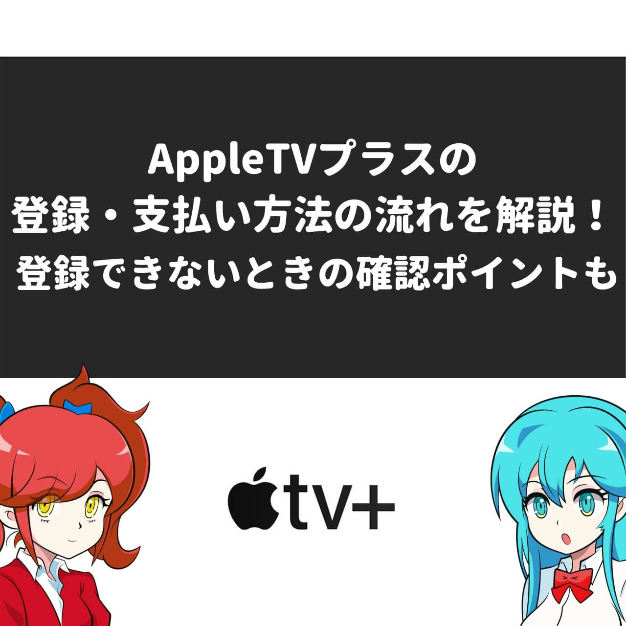 AppleTVプラスの登録・支払い方法の流れを解説!登録できないときの確認ポイントも
