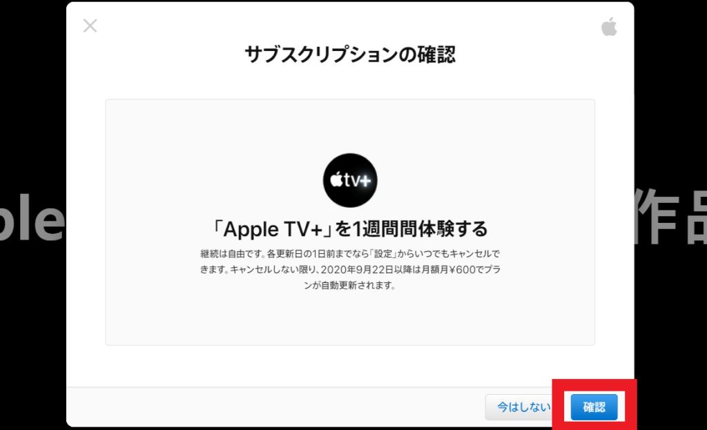 Apple TVプラス公式サイト