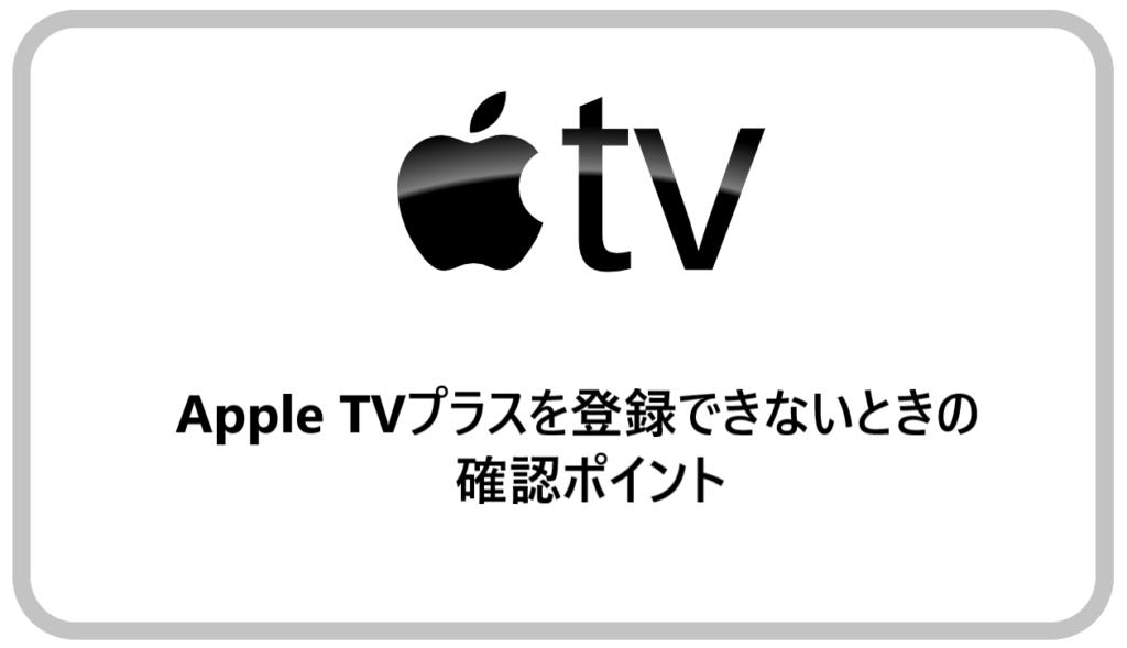 Apple TVプラスを登録できないときの確認ポイント