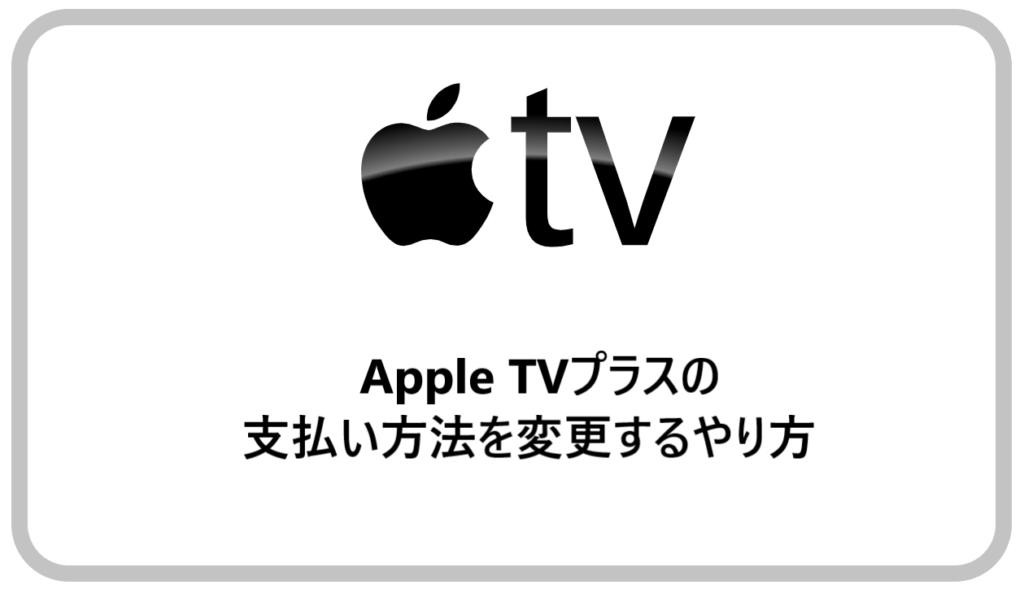 Apple TVプラスの支払い方法を変更するやり方