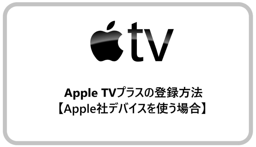 Apple TVプラスの登録方法【Apple社デバイスを使う場合】