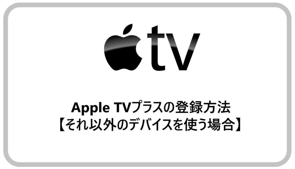Apple TVプラスの登録方法【それ以外のデバイスを使う場合】