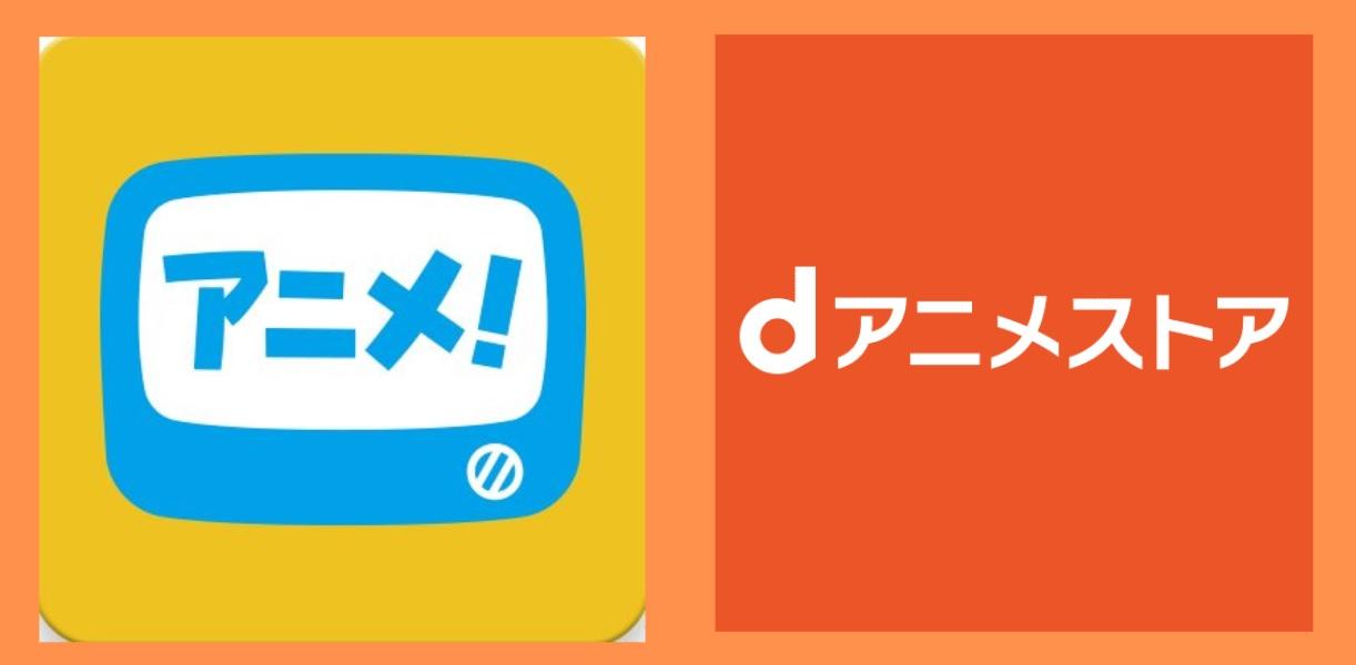 【結論】dアニメストアとアニメ放題 どっちがおすすめ?
