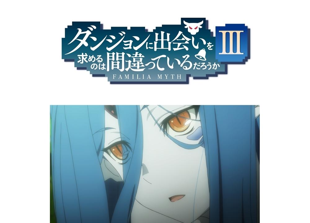 アニメ『ダンまち3期』の作品概要・イントロダクション