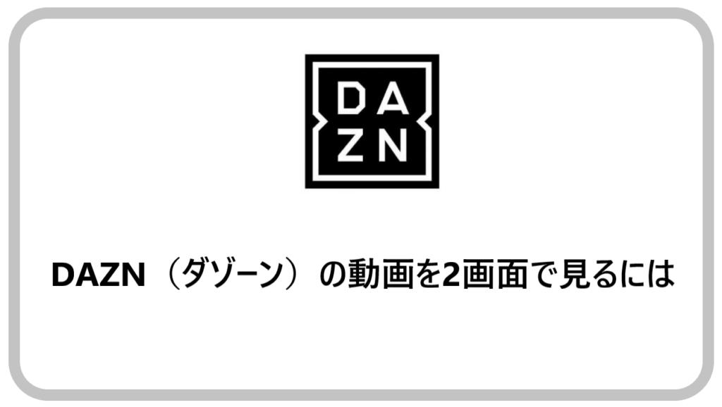 DAZN(ダゾーン)の動画を2画面で見るには