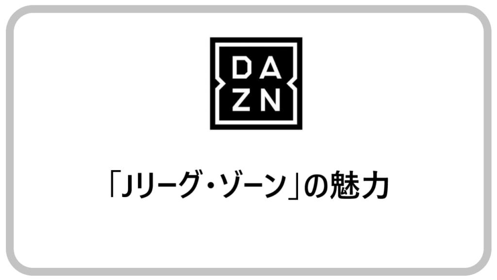 「Jリーグ・ゾーン」の魅力