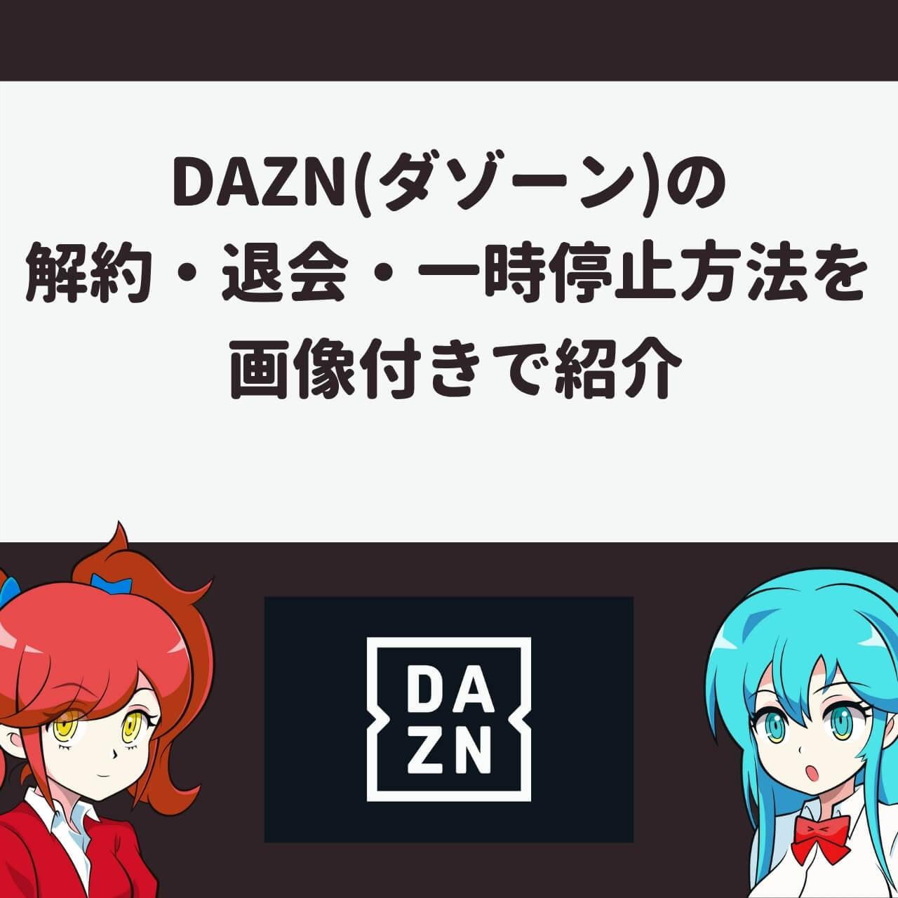 DAZN(ダゾーン)の解約・退会・一時停止方法を画像付きで紹介