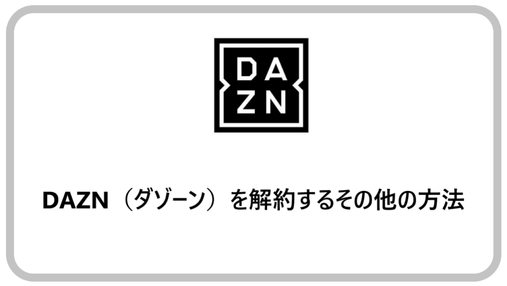 DAZN(ダゾーン)を解約するその他の方法