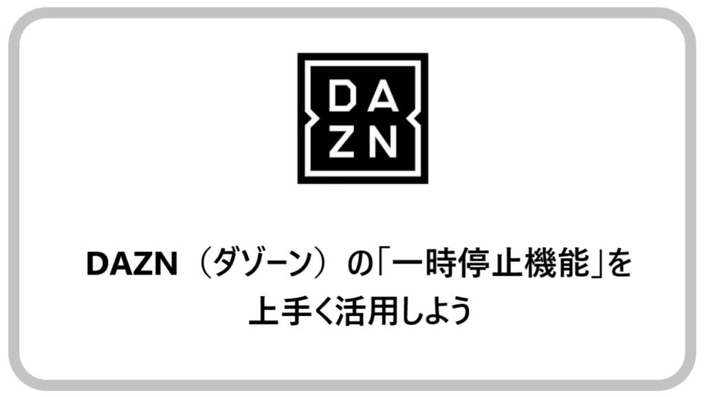 DAZN(ダゾーン)の「一時停止機能」を上手く活用しよう