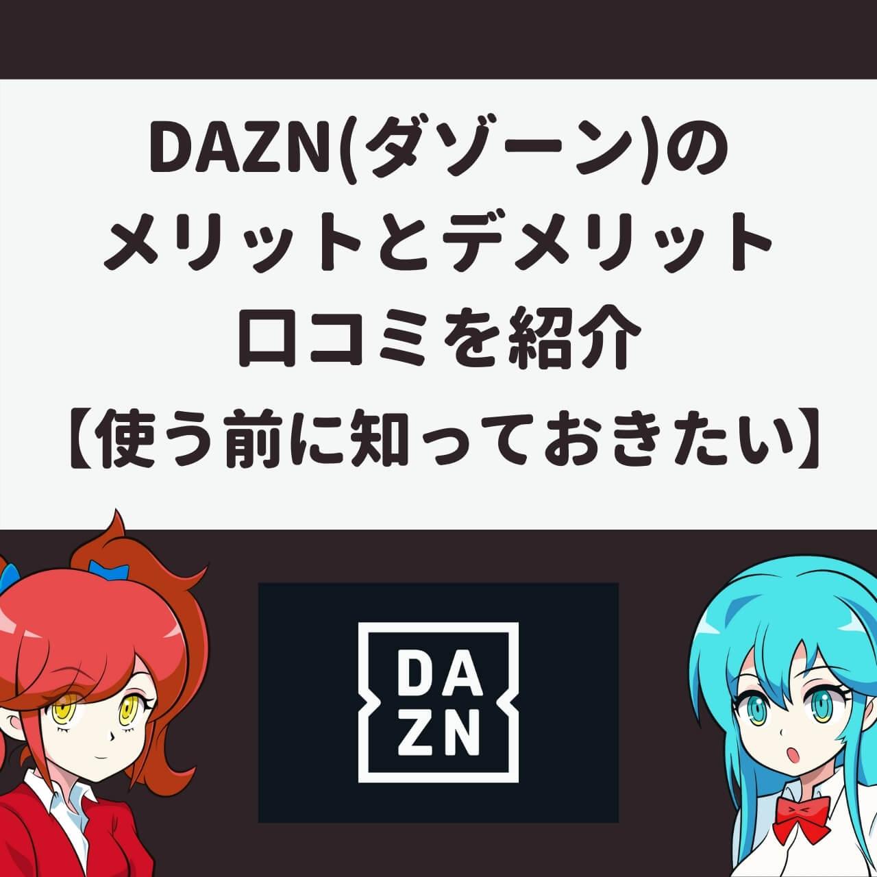 DAZN(ダゾーン)のメリットとデメリット、口コミを紹介【使う前に知っておきたい】