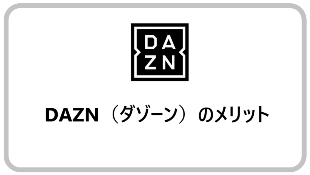 DAZN(ダゾーン)のメリット