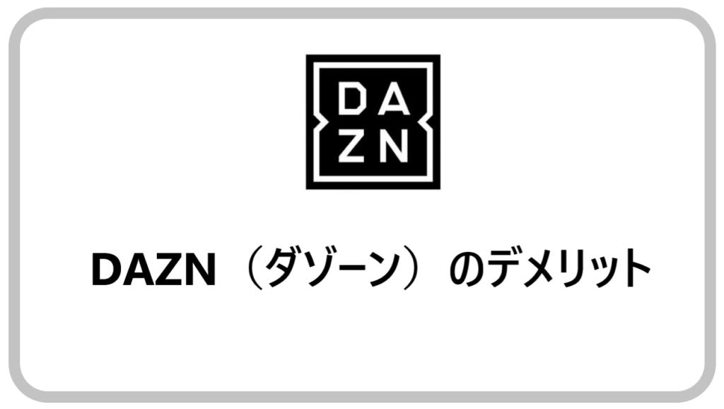 DAZN(ダゾーン)のデメリット