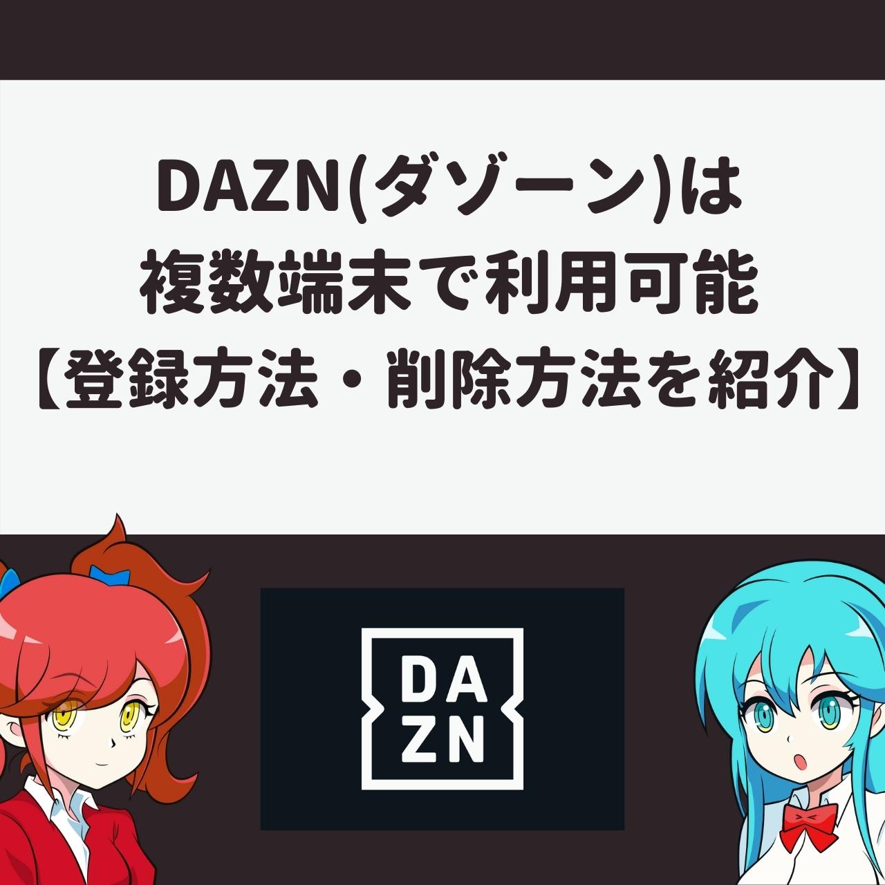 DAZN(ダゾーン)は複数端末で利用可能【登録方法・削除方法を紹介】