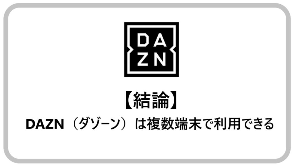 【結論】DAZN(ダゾーン)は複数端末で利用できる
