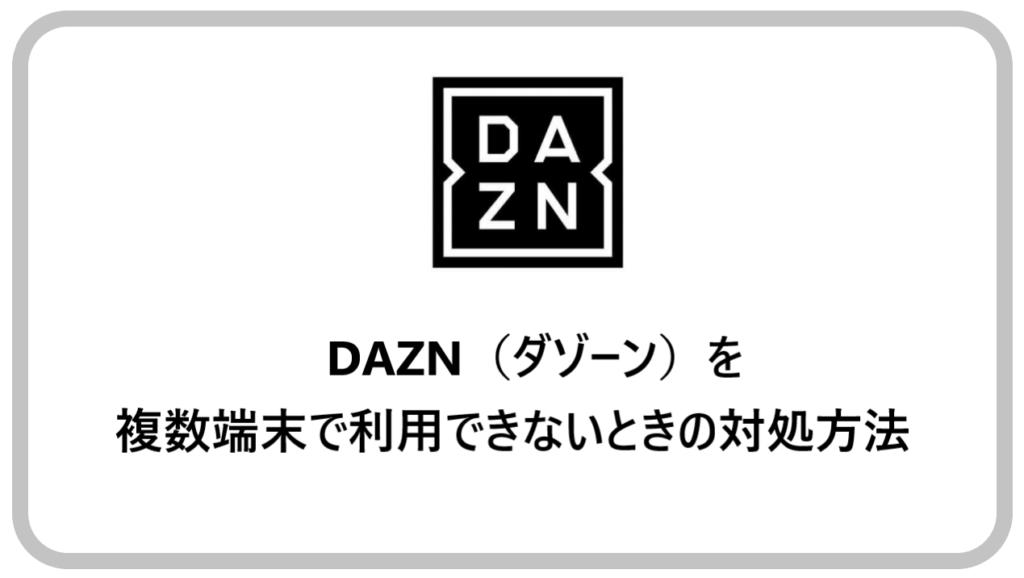 DAZN(ダゾーン)を複数端末で利用できないときの対処方法