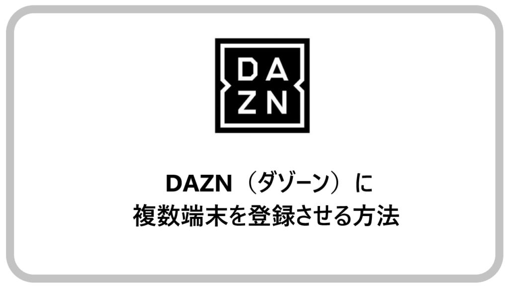 DAZN(ダゾーン)に複数端末を登録させる方法