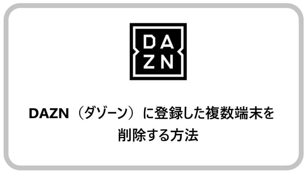 DAZN(ダゾーン)に登録した複数端末を削除する方法