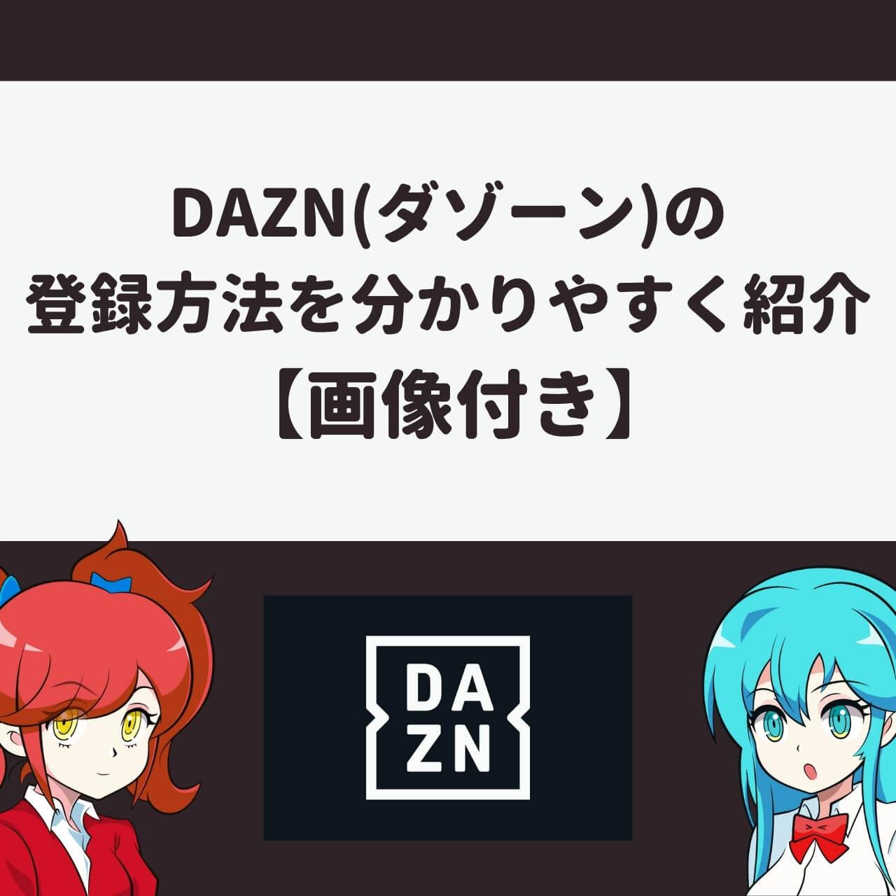 DAZN(ダゾーン)の登録方法を分かりやすく紹介【画像付き】