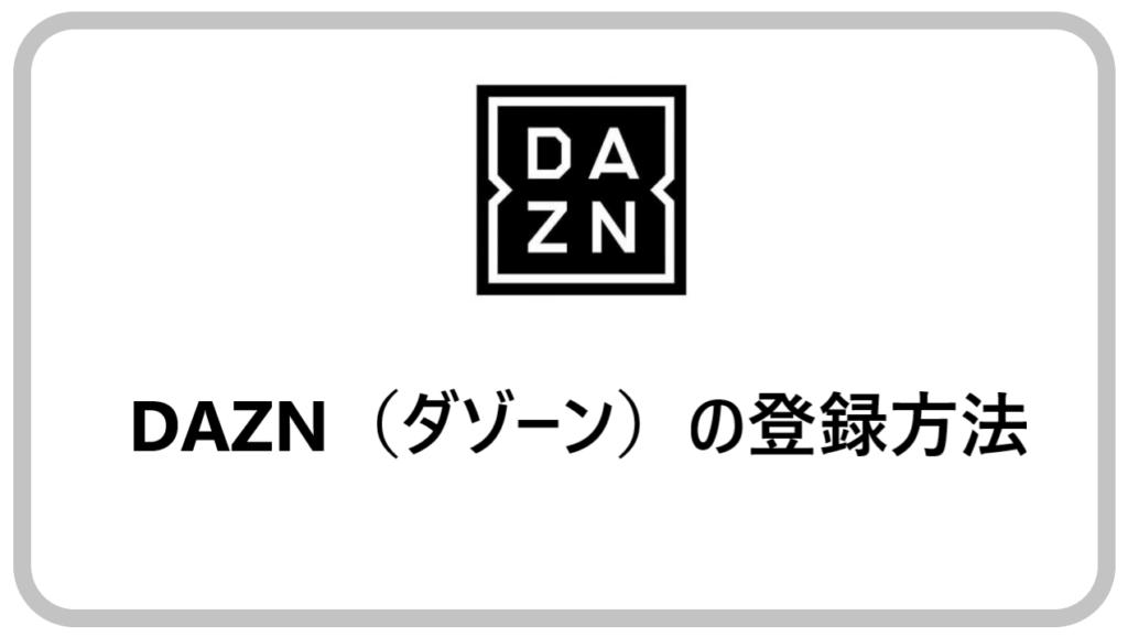 DAZN(ダゾーン)の登録方法