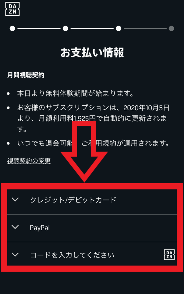 DAZN(ダゾーン)公式サイト